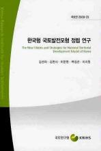 한국형 국토발전모형 정립 연구