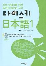 다이스키 일본어. 1(CD1장, 펜맨십포함)(다이스키 일본어 시리즈)