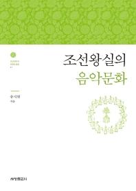 조선왕실의 음악문화(조선왕실의 의례와 문화 11)