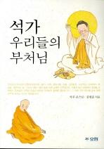 석가 우리들의 부처님