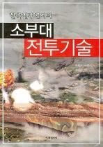 한국전쟁에서의 소부대 전투기술