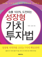 성장형 가치투자법(승률 100% 도전하는)