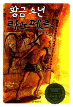 황금 소년 라노페르(문학의 즐거움 34)