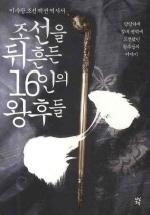 조선을 뒤흔든 16인의 왕후들: 이수광 조선 팩션 역사서