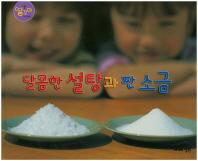 달콤한 설탕과 짠 소금(땅꼬마 자연앨범 52)(양장본 HardCover)
