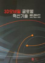 3D모바일 글로벌 혁신기술 트랜드