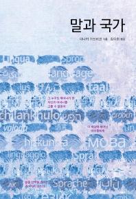 말과 국가(이와나미 시리즈)