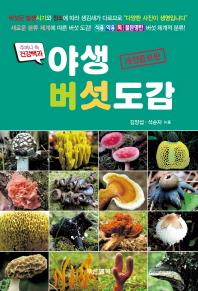 야생 버섯도감(개정증보판)(주머니 속 건강백과)