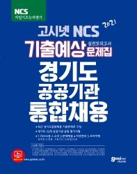 경기도 공공기관 통합채용 기출예상 실전모의고사 문제집(2021)