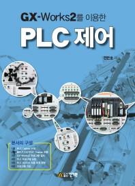 PLC제어(GX-Works2를 이용한)