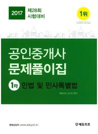 민법 및 민사특별법 문제풀이집(공인중개사 1차)(2017)