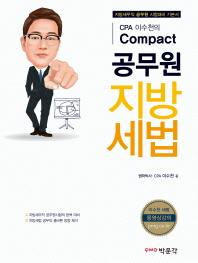 공무원 지방세법(CPA 이수천의 Compact)