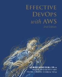 AWS를 통한 효과적인 데브옵스 구축(2판)(클라우드 컴퓨팅)