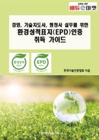 경영, 기술지도사, 행정사 실무를 위한 환경성적표지(EPD)인증 취득 가이드
