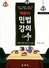 민법강의 Cafe(2018)(객관식)(4판) 스프링 #