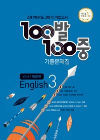 중학 영어 중3-2 기말고사 기출문제집(YBM 박준언)(2017)(100발 100중)