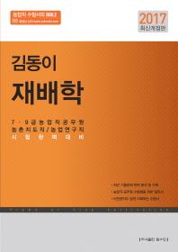 김동이 재배학(7급 9급)(2017)(개정판)(농업직 수험서의 Bible)