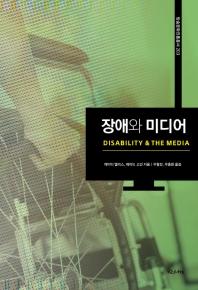 장애와 미디어(방송문화진흥총서 203)