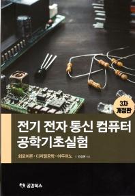전기 전자 통신 컴퓨터 공학기초실험(개정판 3판)
