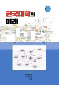 한국 대학의 미래 (컬러판)