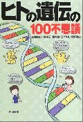 [해외]ヒトの遺傳の100不思議