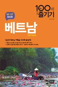 베트남 100배 즐기기(16-17 최신판)