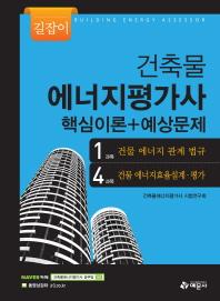 건축물에너지평가사 핵심이론+예상문제(길잡이)