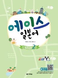 에이스 일본어 Step. 2(CD1장포함)