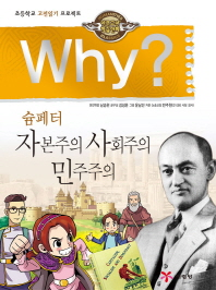 Why? 슘페터 자본주의 사회주의 민주주의(인문고전 학습만화)(양장본 HardCover)