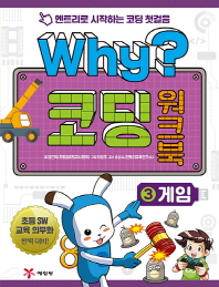 Why? 코딩 워크북. 3: 게임
