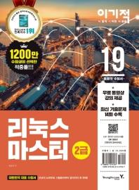 리눅스마스터 2급(2019)(이기적)(개정판)