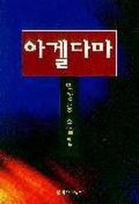 아겔다마 _박상률 소설집▼/문학과지성사[1-450012]