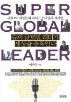 슈퍼 글로벌 리더가 세상을 움직인다