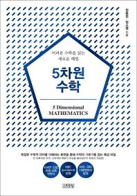 5차원 수학(5차원 4)