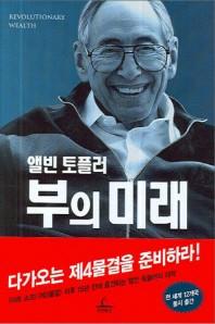 부의 미래(앨빈 토플러)(양장본 HardCover)