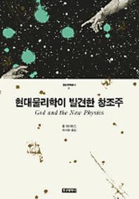 현대물리학이 발견한 창조주(정신과학총서 2)