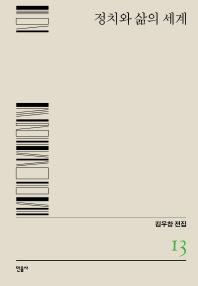 정치와 삶의 세계(김우창 전집 13)(양장본 HardCover)