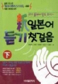 신일본어듣기첫걸음(하)(CD3장포함)