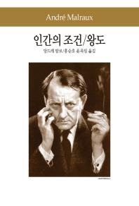 인간의 조건/왕도(세계문학전집 88)
