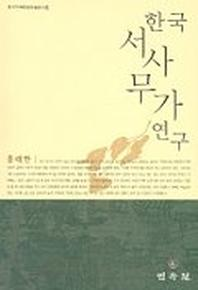 한국서사무가연구