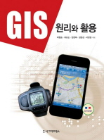 GIS 원리와 활용(양장본 HardCover)