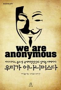 우리가 어나니머스다(We Are Anonymous)