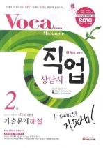 직업상담사 2급 기출문제 해설 (VOCA)(2010 최신개정판)