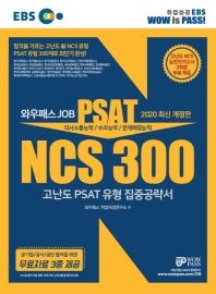 NCS 300 고난도 PSAT 유형 집중공략서(2020)(와우패스 JOB EBS)(개정판)