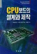 CPU보드의 설계와 제작