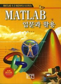MATLAB 입문과 활용(CD1장포함)
