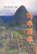 잉카문명의 신비 마추피추