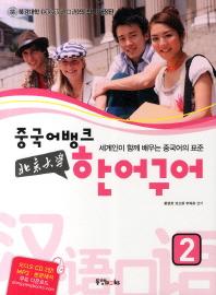 북경대학 한어구어. 2 (CD 2장 포함)