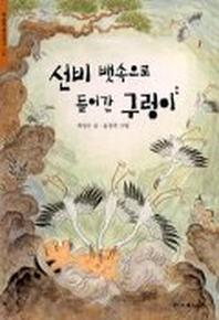 선비 뱃속으로 들어간 구렁이(한겨레 옛이야기 14)