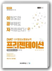 2022 이공자 DIAT 프리젠테이션 파워포인트 2016